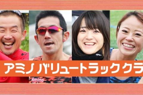 【トラック練習に特化したクラブ (4/30〆切)】アミノバリュートラッククラブ2019