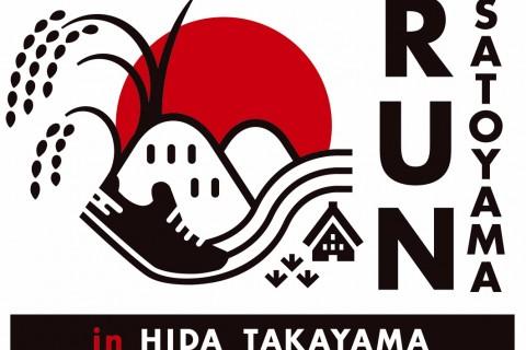 (ボランティア募集)SATOYAMA RUN in 飛騨高山