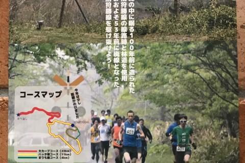 2019 9th 狩勝トレイルランニング