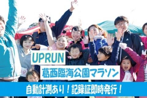 第1回UPRUN葛西臨海公園マラソン大会★計測チップ有り