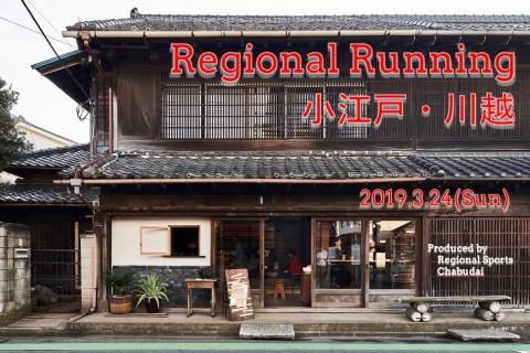 Regional Running 小江戸・川越