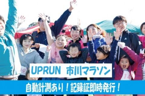 第28回 UPRUN市川江戸川河川敷マラソン大会★計測チップ有り