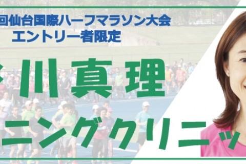 【※抽選申込】第29回仙台国際ハーフマラソン大会エントリー者限定 谷川真理ランニングクリニック