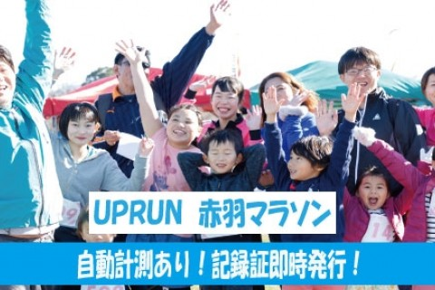 第45回 UPRUN北区赤羽・荒川マラソン大会★計測チップ有り
