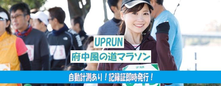 第14回UPRUN府中多摩川風の道マラソン大会★計測チップ有り