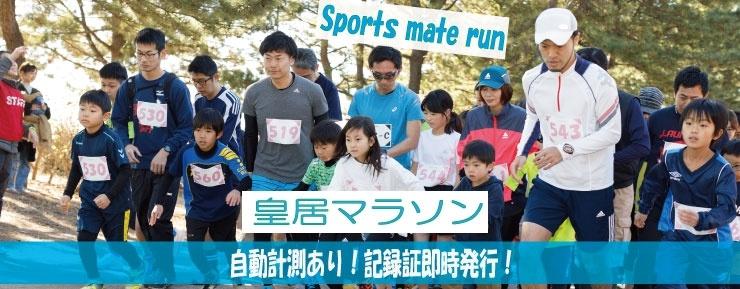 第87回スポーツメイトラン皇居マラソン大会≪計測タグ有≫