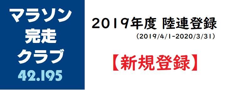 【新規】マラソン完走クラブ陸連登録(2019年度)