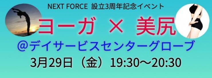〜ヨーガ × 美尻〜 ネクスト・フォース設立3周年記念イベント