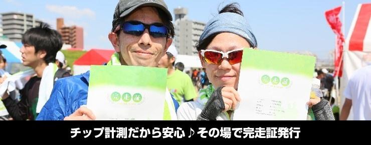 第6回大阪城公園ナイトハーフマラソン ~アクセス抜群!~
