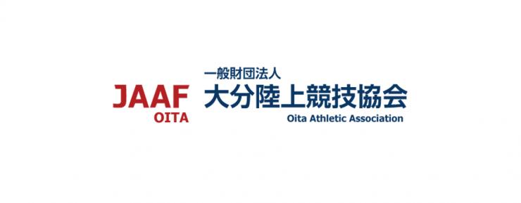 大分陸上競技協会 2019年度個人登録