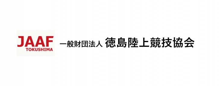 徳島陸上競技協会 2019年度個人登録