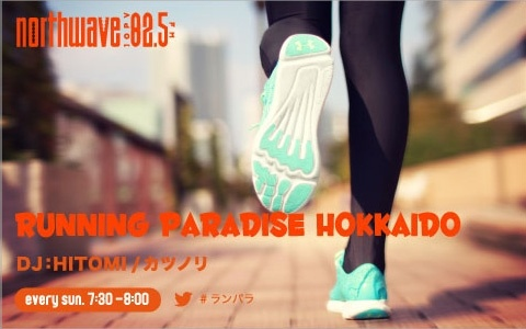 FM North Wave RUNNING PARADISE HOKKAIDO 様より応援を頂いています!