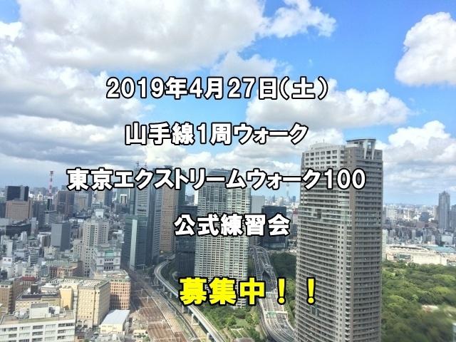 山手線一周ウォーク ※東京エクストリームウォーク100 公式練習会