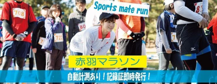 第19回スポーツメイトラン北区赤羽荒川マラソン大会【計測チップ有り】