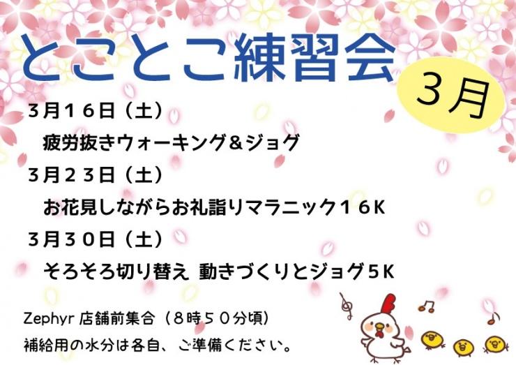 【3月30日】とことこ練習会♪