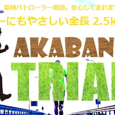 第5回・赤羽トライアル(10k...