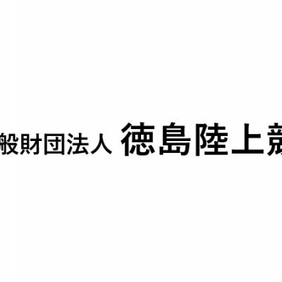 徳島陸上競技協会 2019年度...