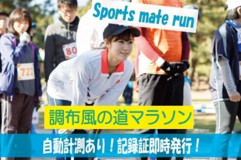 第35回スポーツメイトラン調布多摩川風の道マラソン【計測チップ有り】