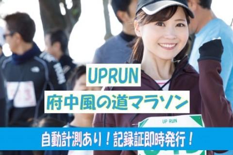 第28回 UPRUN府中多摩川風の道マラソン大会★計測チップ有り
