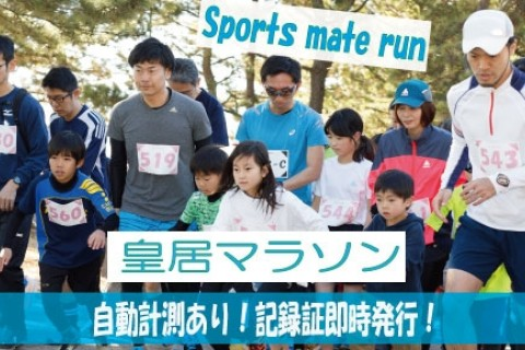 第128回スポーツメイトラン皇居マラソン大会≪計測タグ有≫