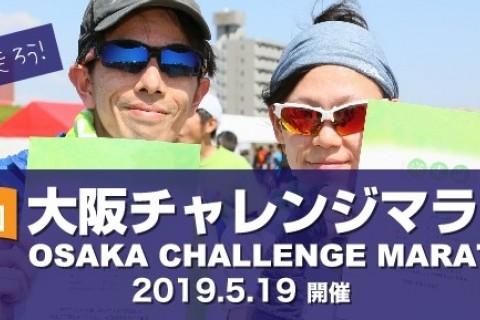 涼しい朝に走ろう!第6回大阪チャレンジマラソン