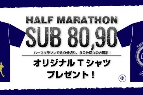 第5回大阪城公園ナイトハーフマラソン ~アクセス抜群!~