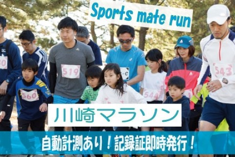 第13回スポーツメイトラン川崎多摩川河川敷マラソン大会【計測チップ有り】