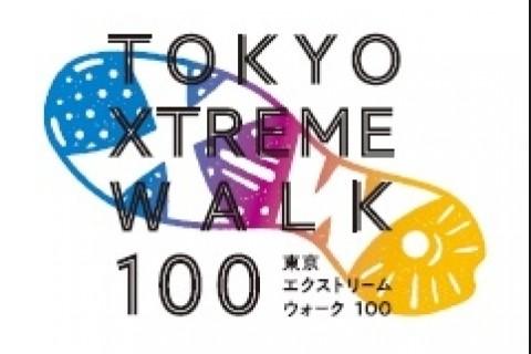 第2回_東京エクストリームウォーク100ボランティア募集
