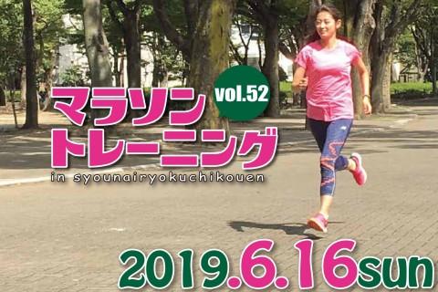 マラソントレーニングvol.52