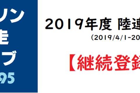 【継続】マラソン完走クラブ陸連登録(2019年度)