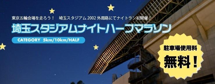 埼玉スタジアムナイトハーフマラソン