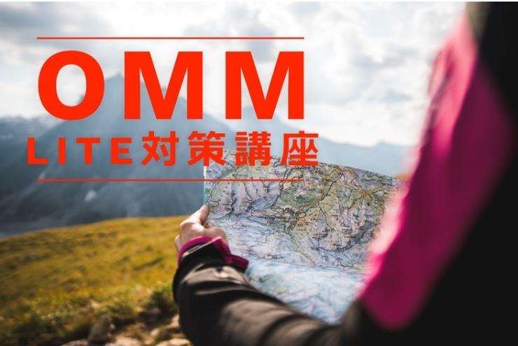 OMM LITE対策地図読み練習 京都開催 地図読みナビゲーション講習会 応用