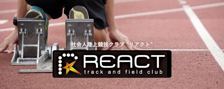 【体験入会】陸上競技クラブREACT特別練習会【スタブロ自由利用可】