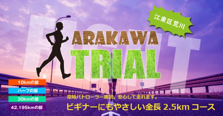 第5回・荒川トライアル(10km / HALF / 30km / フル)