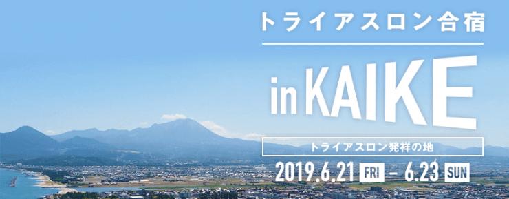 『トライアスロン合宿 in KAIKE』