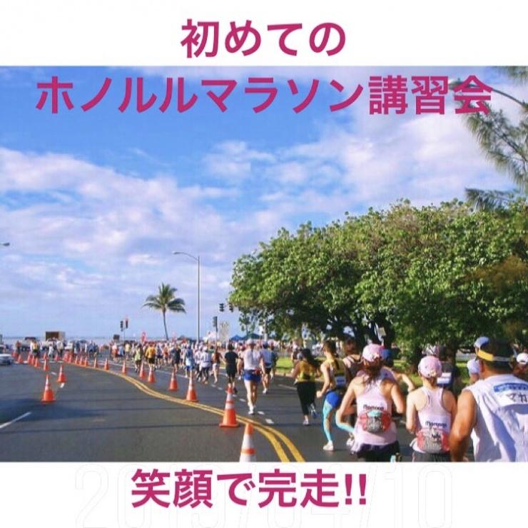 関東地区  無料ホノルルマラソン特別講習会