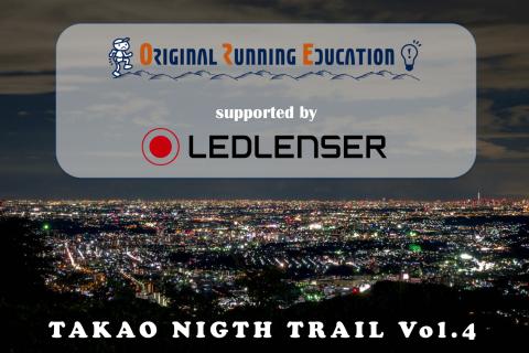 ORE TRAIL 高尾ナイトトレイル by LED LENSER