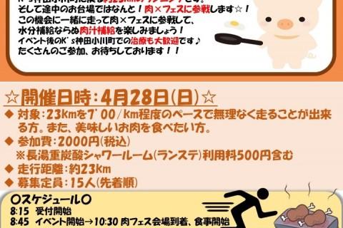 K's神田小川町イベント第4弾!『肉×RUN』!