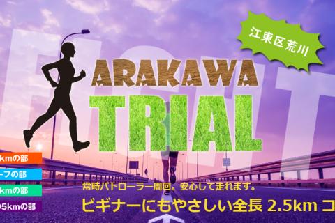 第8回・荒川トライアル(10km / HALF / 30km / フル)