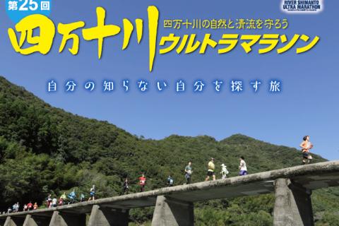 【公式】第25回四万十川ウルトラマラソン ボランティアツアー