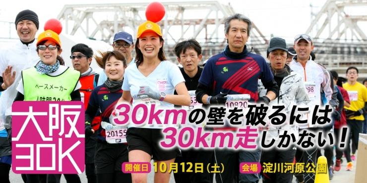 大阪30K秋大会 グループエントリー