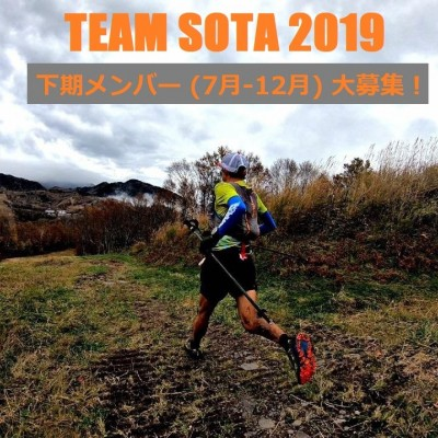 チームSOTA 2019 下期...