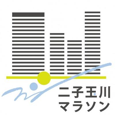 二子玉川マラソン実行委員会