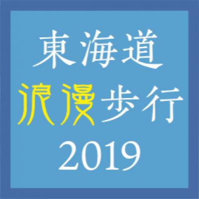 東海道浪漫歩行実行委員会