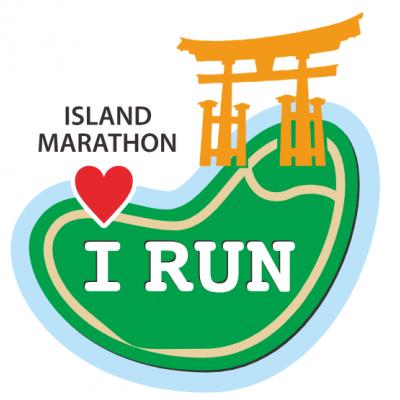 【ボランティア募集】第6回 宮島マラソン