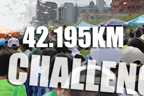 第21回・TAMAチャレンジ42.195km