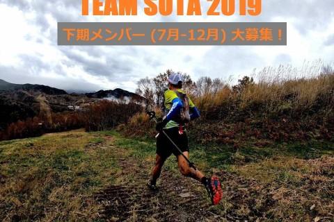 チームSOTA 2019 下期 (7月‐12月)