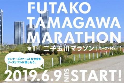 第1回二子玉川マラソン