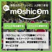 e-moshicom(イー・モシコム)-あなたのイベントに、人があつまる