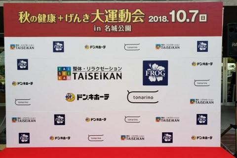 TAiSEiKAN×FROGプレゼンツ  秋の健康+げんき大運動会